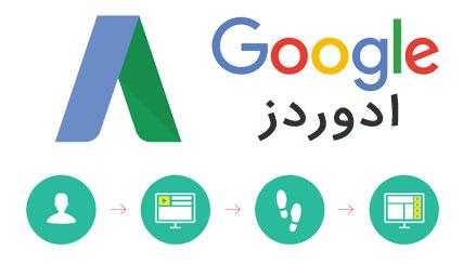 خدمات گوگل ادوردز
