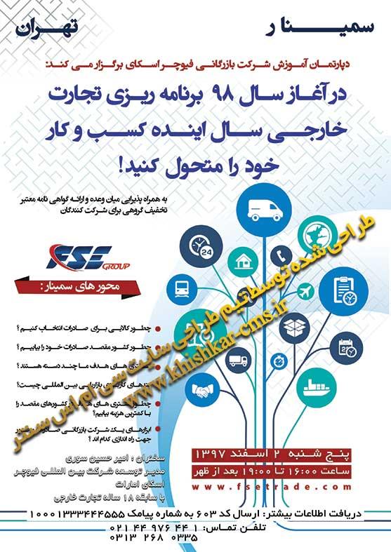 طراحی پوستر برای سمینار بازرگانی در تهران