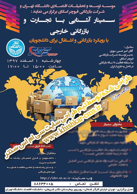 طراحی پوستر برای سمینار بازرکانی در دانشگاه تهران