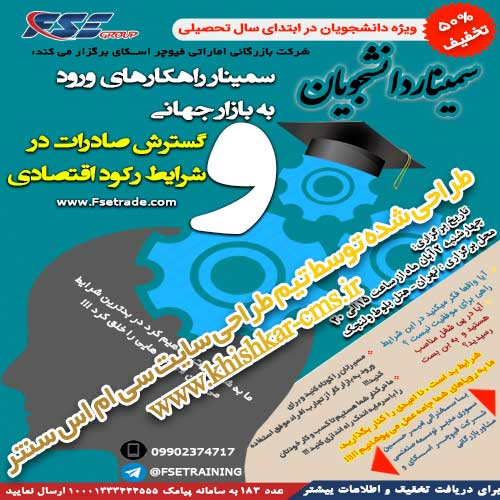 بنر اینستاگرام سمینار بازرگانی برای دانشجویان دانشگاه الزهرای تهران