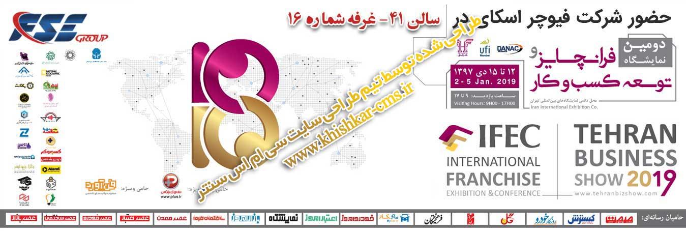 بنر تبلیغاتی برای نمایشگاه فرانچایز تهران