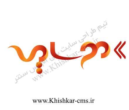 طراحی لوگوی جناب آقای استاد موسایی