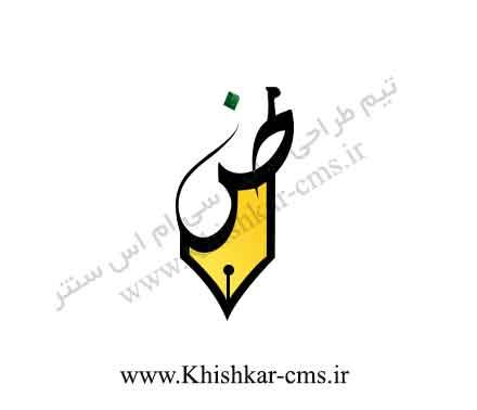 محسن خویشکار وبسایت www.khishkar.ir