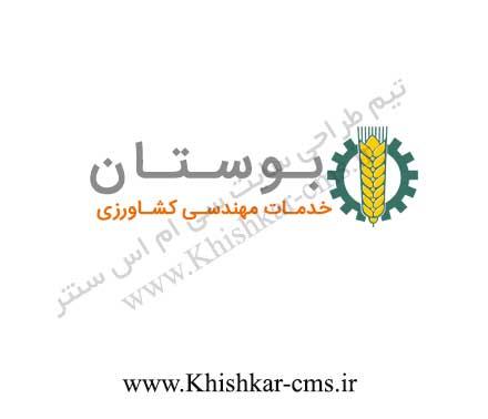 طراحی لوگوی شرکت خدمات کشاورزی بوستان